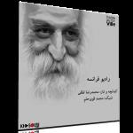 کنسرت رادیو فرانسه – محمدرضا لطفی و محمد قویحلم