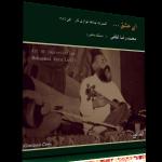 ای عشق – محمدرضا لطفی – کنسرت بداههنوازی کلن – دستگاه ماهور