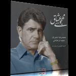 مهجوری عشاق – اجرای خصوصی محمدرضا شجریان و مجید درخشانی