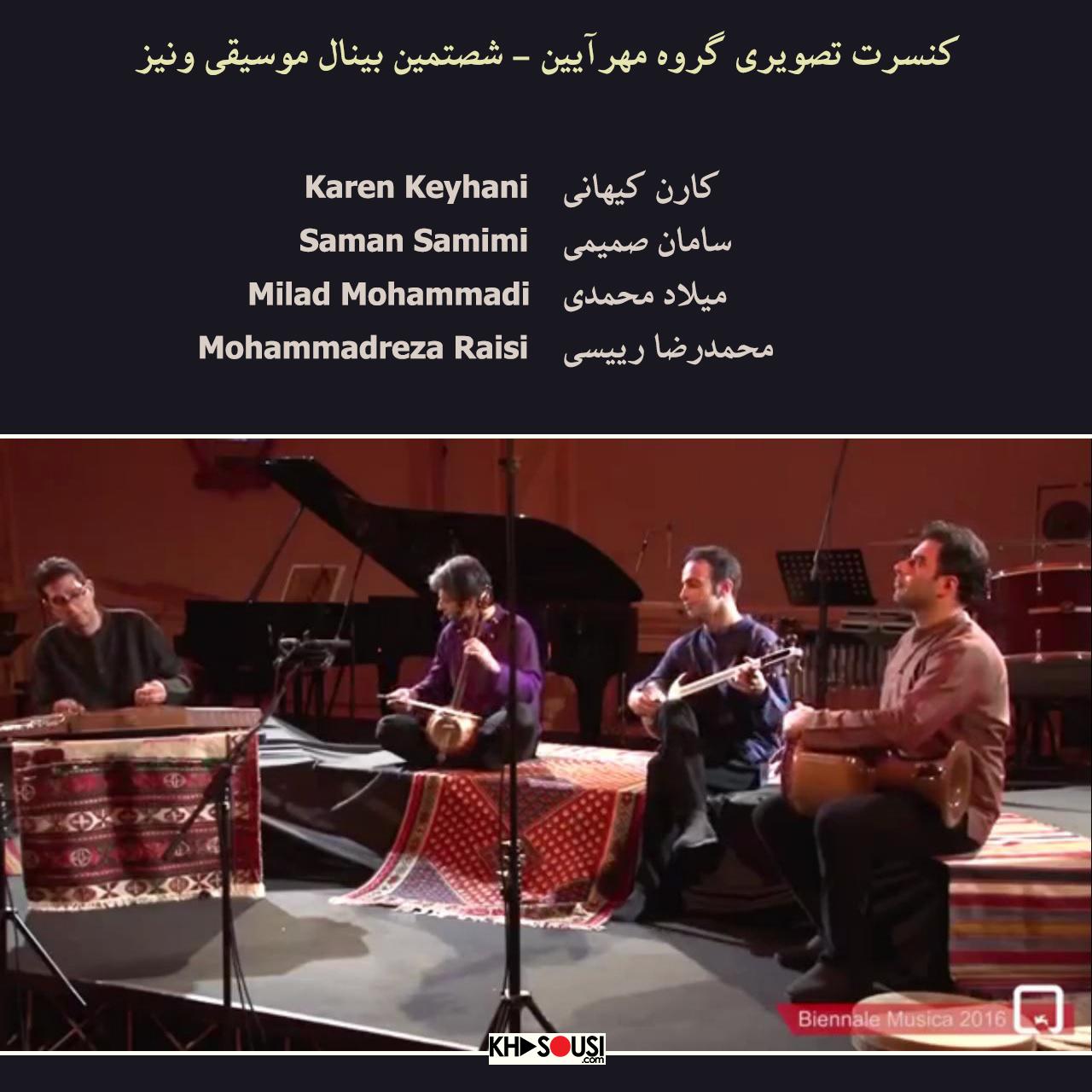 کنسرت گروه مهر آیین در شصتمین بینال موسیقی ونیز
