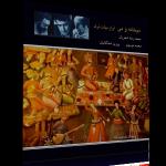 میخانه و می – اجرای خصوصی شجریان، مشکاتیان و موسوی