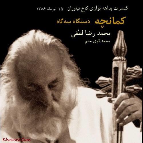 بداههنوازی کمانچه از محمدرضا لطفی - کنسرت نیاوران در تاریخ ۱۵ تیرماه ۱۳۸۶