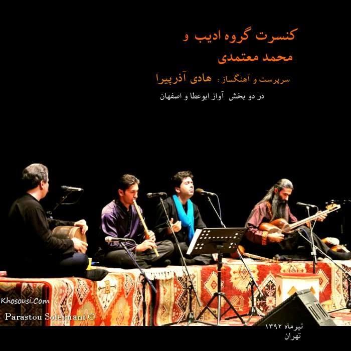 کنسرت گروه ادیب - محمد معتمدی و هادی آذرپیرا - ۱۳ تیر ۹۲ - آواز ابوعطا و اصفهان