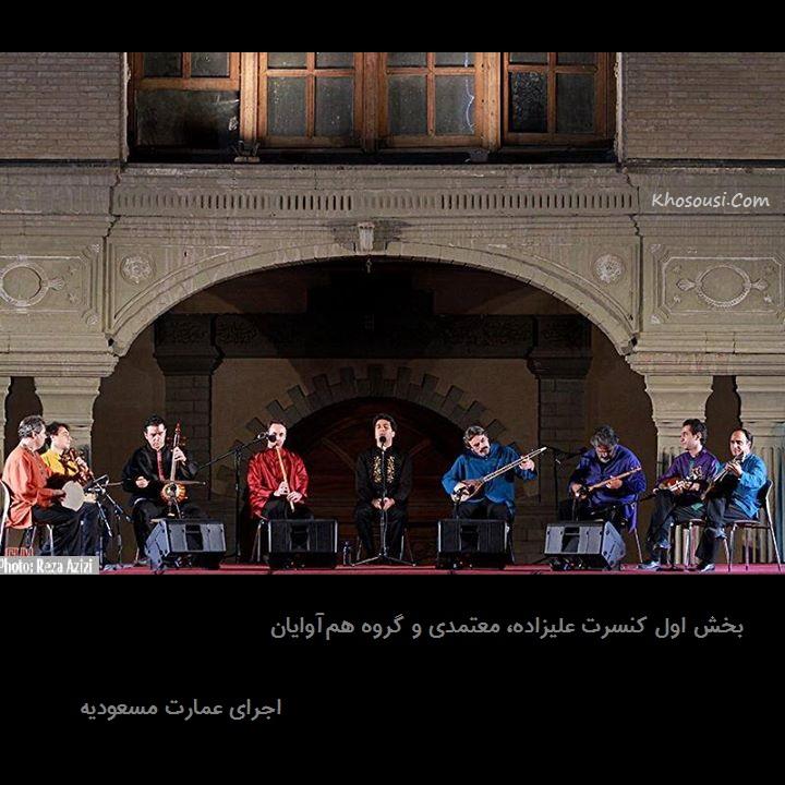 بخش اول کنسرت عمارت مسعودیه - حسین علیزاده، محمد معتمدی و گروه همآوایان