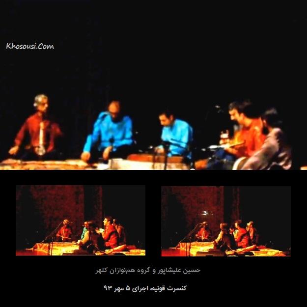 حسین علیشاپور و گروه همنوازن کلهر، کنسرت قونیه ۵ مهر ۹۳ - تصویری