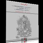 نرگس مست – اجرای خصوصی شجریان، عبادی و موسوی