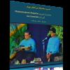 کنسرت نمایشگاه بینالمللی تهران – محمدرضا شجریان و گروه آوا – بخش اول