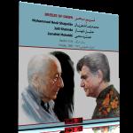 نسیم سحر – اجرای خصوصی جلیل شهناز، محمدرضا شجریان و جمشید محبی