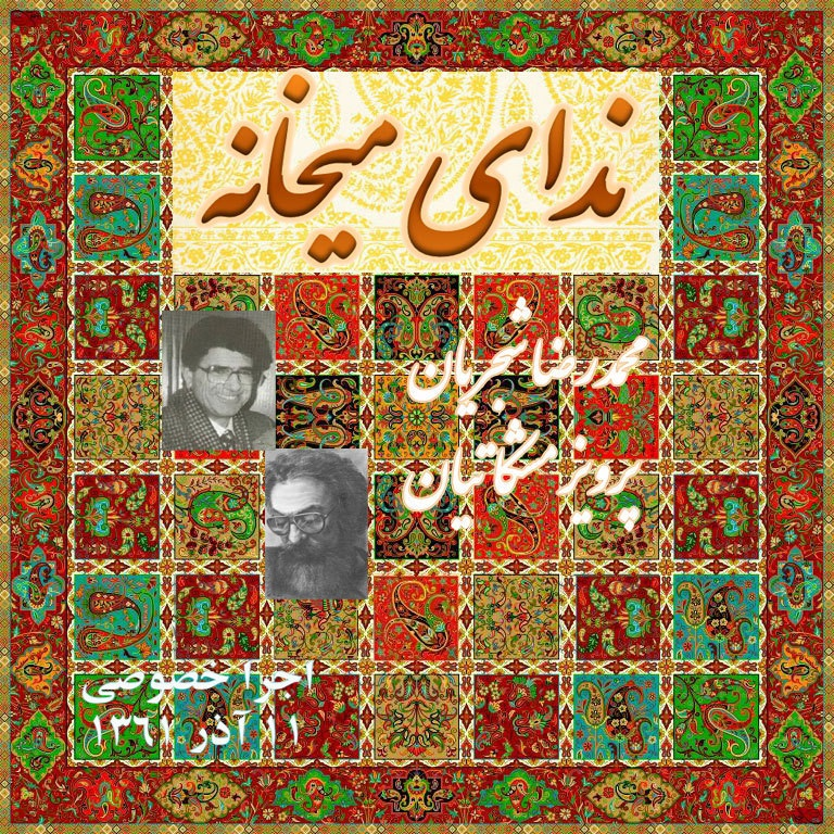 ندای میخانه - اجرای خصوصی محمدرضا شجریان و پرویز مشکاتیان
