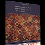 نگاه خدا – اجرای خصوصی اکبر گلپایگانی، حبیبالله بدیعی و منصور صارمی