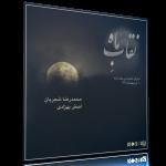 نقاب ماه – اجرای خصوصی محمدرضا شجریان و اصغر بهزادی