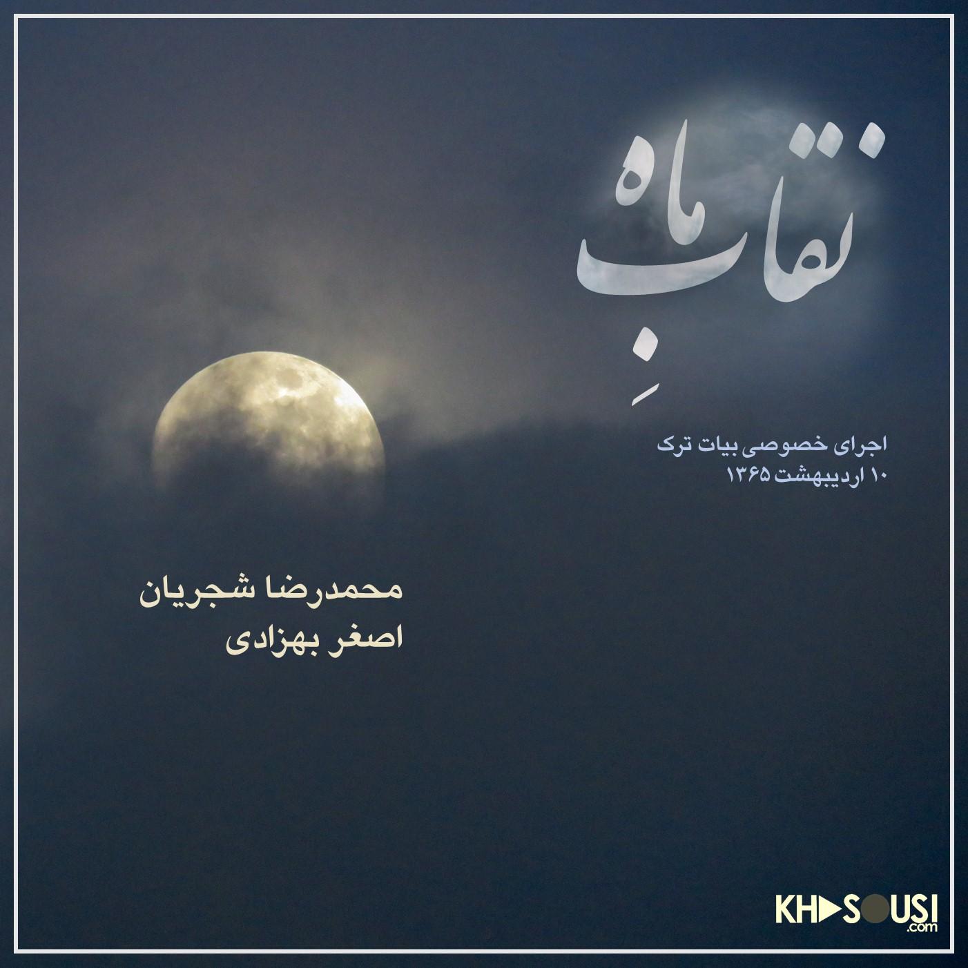 نقاب ماه - اجرای خصوصی محمدرضا شجریان و اصغر بهزادی در بیات زند