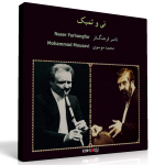 نی و تنبک – اجرای خصوصی محمد موسوی و ناصر فرهنگفر