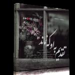 تقدیم به او که نماند – اجراهایی از منصور نریمان