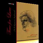 نوبت عاشقی – محمدرضا شجریان، پرویز مشکاتیان و گروه عارف