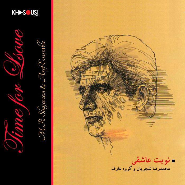 نوبت عاشقی - محمدرضا شجریان، پرویز مشکاتیان و گروه عارف