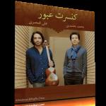 محمد معتمدی و علی قمصری – بخشی از کنسرت عبور – بهمن ۱۳۹۲