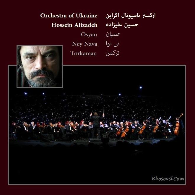 عصیان ، نینوا و ترکمن - حسین علیزاده و ارکستر ناسیونال اوکراین
