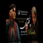 کنسرت ارکستری پردیس – حمید متبسم و سالار عقیلی | صوتی و تصویری
