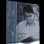 محمدرضا شجریان – پیام نسیم اجرای لوزان سوئیس