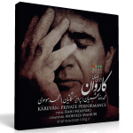 محمدرضا شجریان، پرویز مشکاتیان و محمد موسوی – تصنیف کاروان