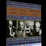 همنوایی در اصفهان – اجرای خصوصی یاحقی، شریف، موسوی و ملک