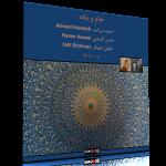 جام و باده – اجرای خصوصی احمد مراتب، حسن کسایی و جلیل شهناز