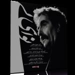 نوای نی – شهرام ناظری و محمد موسوی