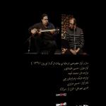 خاطره – اجرای خصوصی حسین علیشاپور، محمد آدینه و پدرام بلورچی