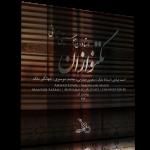 تکنوازان برنامهی شمارهی ۴۷۴ – عبادی، ملک، صارمی، موسوی و ملک
