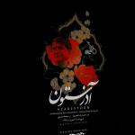 آذرستون – اجرای خصوصی محمدرضا شجریان و محمد موسوی – پالایش یافته