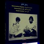 سخن عشق – محمدرضا شجریان، محمدرضا لطفی و گروه شیدا