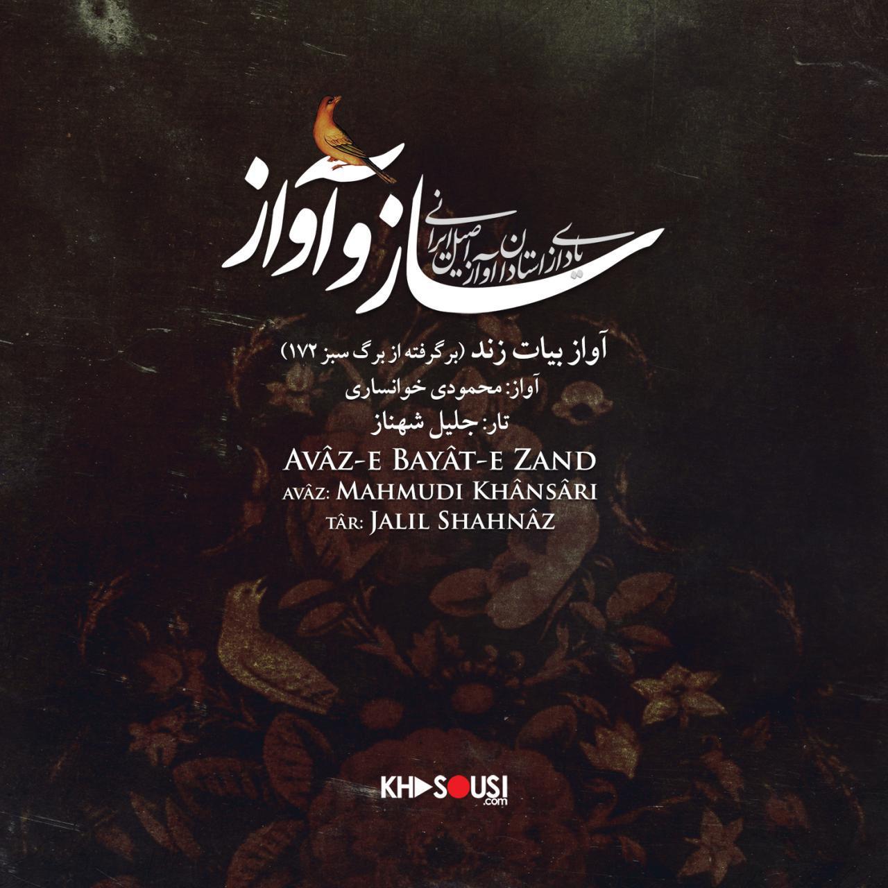 ساز و آواز - آواز بیات زند از برگ سبز ۱۷۲ - محمودی خوانساری و جلیل شهناز