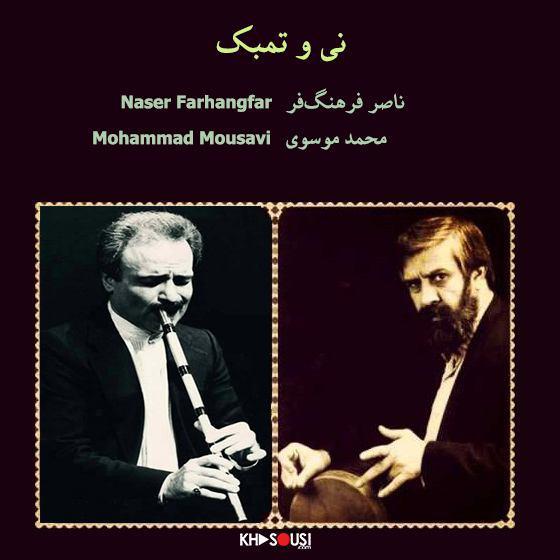 نی و تنبک - اجرای خصوصی محمد موسوی و ناصر فرهنگفر
