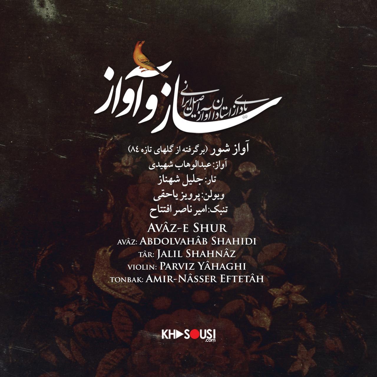 ساز و آواز – آواز شور از گلهای تازه ۸۴ – شهیدی، شهناز، یاحقی و افتتاح
