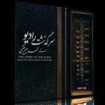 سرگذشت رادیو – محمد میرنقیبی(قسمت اول)