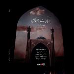آواز مثنوی افشاری و دعای ربّنا – محمدرضا شجریان