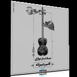 ماه تارنوازان – قاسم رحیم زاده و کامبیز گنجهای