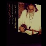 سرای بیکسی – محمدرضا لطفی | کنسرت بداههنوازی سهتار در آواز ابوعطا