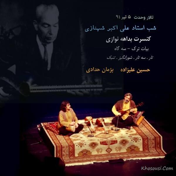 کنسرت بداههنوازی حسین علیزاده و پژمان حدادی – شب استاد علیاکبر شهنازی