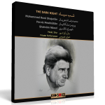 شب سیاه – اجرای خصوصی محمدرضا شجریان، شهرام ناظری و پرویز مشکاتیان