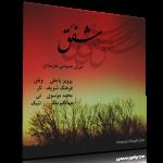 شفق – اجرای خصوصی یاحقی، شریف، موسوی و ملک