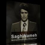 ساقی نامه – محمدرضا شجریان (نسخهی صوتی آیتونز)