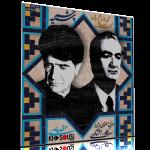 چشم سیه – اجرای خصوصی محمدرضا شجریان و حبیبالله بدیعی – سهگاه و افشاری
