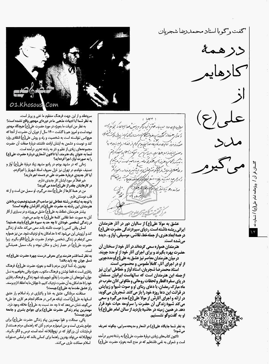 در همهی کارهایم از علی(ع) مدد میگیرم - مصاحبهای با محمدرضا شجریان