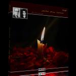 شمع مزار – اجرای خصوصی شجریان، یاحقی، ارجمندی و جولایی