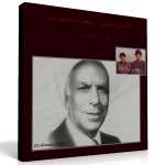 اجرای خصوصی تاج اصفهانی در محضر امام موسی صدر