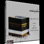 طلوع محمد – محمدرضا شجریان، ایرج و جمال وفایی