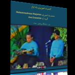 کنسرت تصویری یاد ایام در نمایشگاه تهران – محمدرضا شجریان و گروه آوا