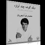 یک گوشه چند آواز، دستگاه سهگاه – محمدرضا شجریان